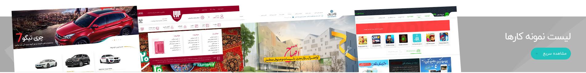 نمونه وب سایت های طراحی شده